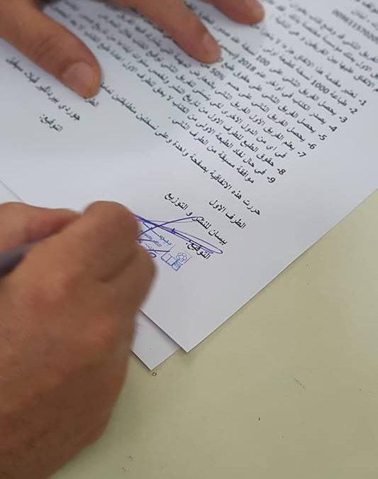 """Editorial Bissan del Líbano """"Azahares de Granada"""""""